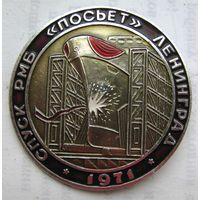 1971 г. Спуск РМБ Посьет