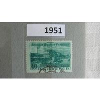 Продажа коллекции! Гашеные почтовые марки СССР 1951 года.