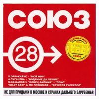 СОЮЗ-28 (2001)