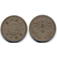 5 фынь 1935, Китай, Маньчжурия