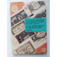 Государственные денежные знаки РСФСР и СССР 1918 - 1961 / State paper money of RSFSR and USSR
