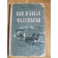 """Вера Инбер """"Как я была маленькая"""", 1956. Художник А. Давыдова."""