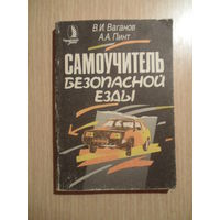 """В.И. Ваганов, А.А. Пинт. """"Самоучитель безопасной езды"""""""