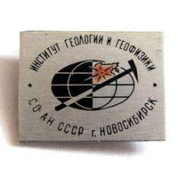 Институт геологии и геофизики. СО АН СССР. Новосибирск