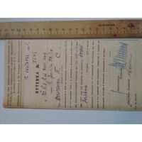 Путевка по устройству на службу уволенного в запас начсостава Р.К.К.А.1928 год.