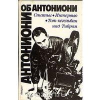 Антониони об Антониони