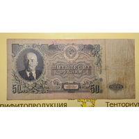 Боны - ДЕНЬГИ ++ СССР ++ 50 рублей 1947 года