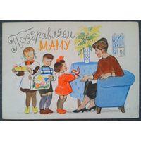 Брей А. 8 марта. Поздравляем маму.  1962 г. Подписана