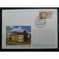 Беларусь 2001 ПК с ОМ + СГ Михась Зарецкий