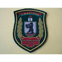 Шеврон пограничных войск Смаргонь пограничная группа