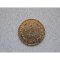 5 рублей 1877 г.