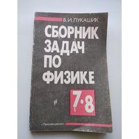 В.И. Лукашик  Сборник задач по физике 7-8