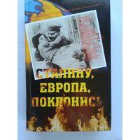 Сталину, Европа, поклонись. Автор-составитель Ю. М. Гоменюк. Сборник статей, материалов, документов о руководителе СССР В 1924 1953 году И. В. Сталин.