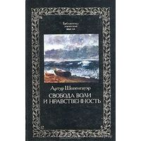 Книга Артур Шопенгауэр - Свобода воли и нравственность 448 стр.