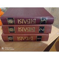 Библия Факсимильное издание