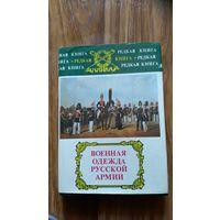 Редкая книга Военная одежда Русской армии