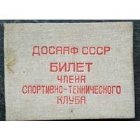 Билет члена спортивно-технического клуба ДОСААФ СССР 1980 г.