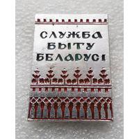 Служба Быту Беларуси #0483-OP11