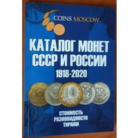 Каталог монет СССР и России 1918 - 2020