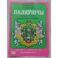 Этикетка 0600 РБ 1996-2002 г.