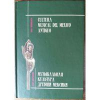Музыкальная культура древней Мексики (редкая книга, тираж 500 эк.)