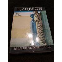 Цицерон. Избранные сочинения. /Серия: Библиотека античной литературы. Рим./ 1975г.