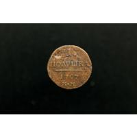 1 полушка 1797. КМ. Сузунский монетный двор