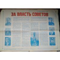 Материалы (2 плаката и 3 буклета) отдела пропаганды и агитации Слуцкого горкома КПБ 1979, 1980 гг. Цена за все.