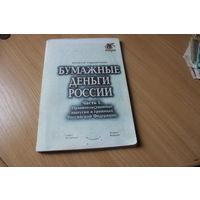 Каталог бумажные деньги Росии.часть I Правительственные выпуски в границах Российской Федерации.