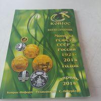 Каталог монет РСФСР,СССР 2014г