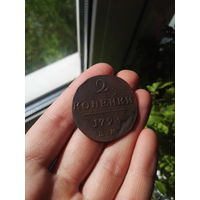 2 копейки 1798 года. Все с рубля