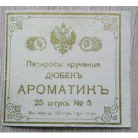 Табачная этикетка. 004. 7,5 х 6,5 см. до 1917 г.