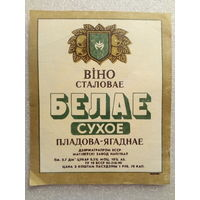 131 Этикетка от спиртного БССР СССР Могилев