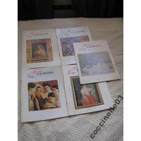 Журнал Юный художник, No 5, 8, 9, 11, 12, 1990