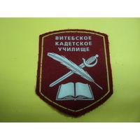 Шеврон Витебского кадетского училища (старого образца)