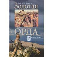 Бертольд Шпулер. Золотая Орда. Монголы на Руси. 1223-1502