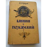 П. Березов  Минин и Пожарский. 1957 год
