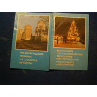 Календарик 1988 Противопожарные требования