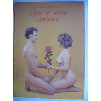 Дни и ночи любви (эротическая проза и поэзия+цветные фото)