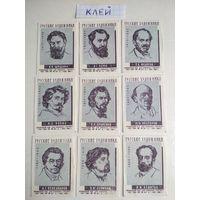 Спичечные этикетки ф.Гигант. Русские художники. 1963 год