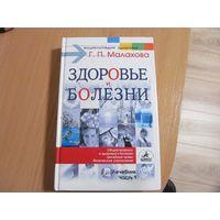 Т.П. Малахова. Здоровье и болезни. Лечебник. Часть 1. 2002 г.