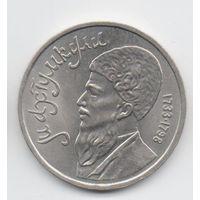 Союз Советских Социалистических Республик 1 рубль 1991 МАХТУМКУЛИ. ОТЛИЧНАЯ