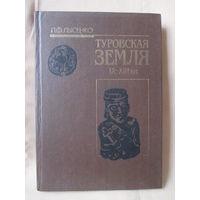 Туровская земля, П.Ф. Лысенко