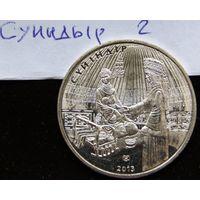 Монеты Казахстана. Суйиндыр.