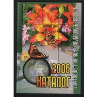 Каталог почтовых марок РБ 2006 (3,00BYN