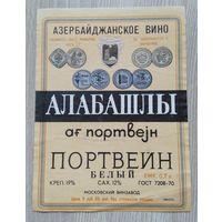 Этикетка. СССР. 0032