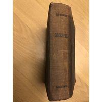 Радъярд Киплинг. Рассказы. Издательство Academia, 1936