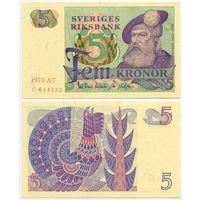 Швеция. 5 крон (образца 1978 года, P51d, UNC)