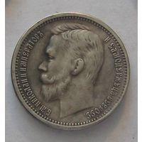 Монета 1 рубль 1915 года. (Николай-II)