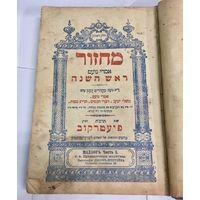 Иудаика. Махзор. Праздничные молитвы. Старая еврейская религиозная книга